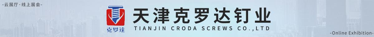 天津市西青区克罗达五金制品厂