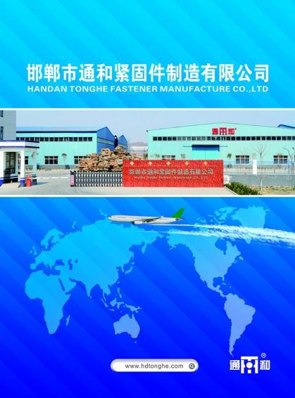 邯郸市通和紧固件制造有限公司