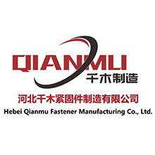 Hebei Qianmu Fastener Manufacturing Co., Ltd.