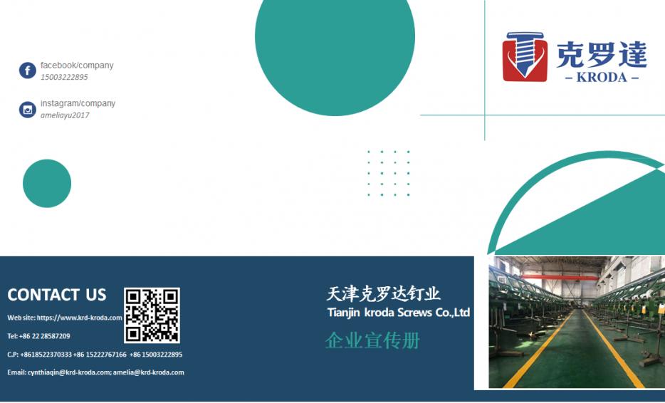 Tianjin Kroda Screws Co.,Ltd