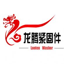 邯郸市永年区铁西龙腾紧固件厂